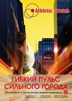 ATHLETIC STRETCH № 3 Варвара Медведева — 110-110 bpm